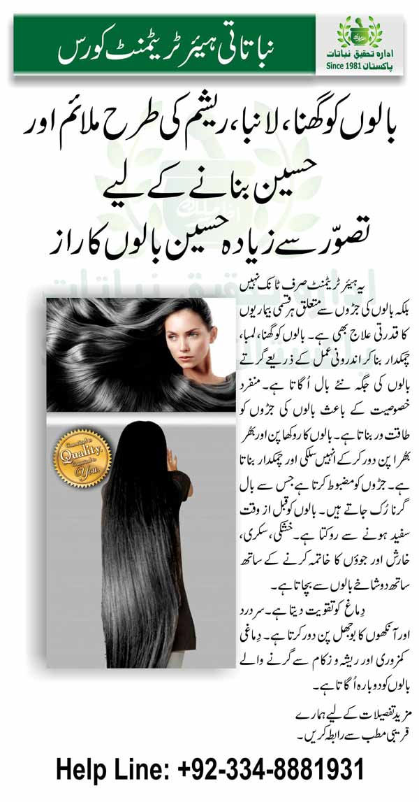 17-Nabatati-Hair-Treatment-Course