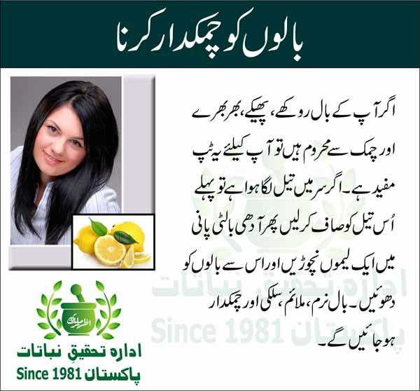 Chamakdaar-Baal-Tips-in-Urdu