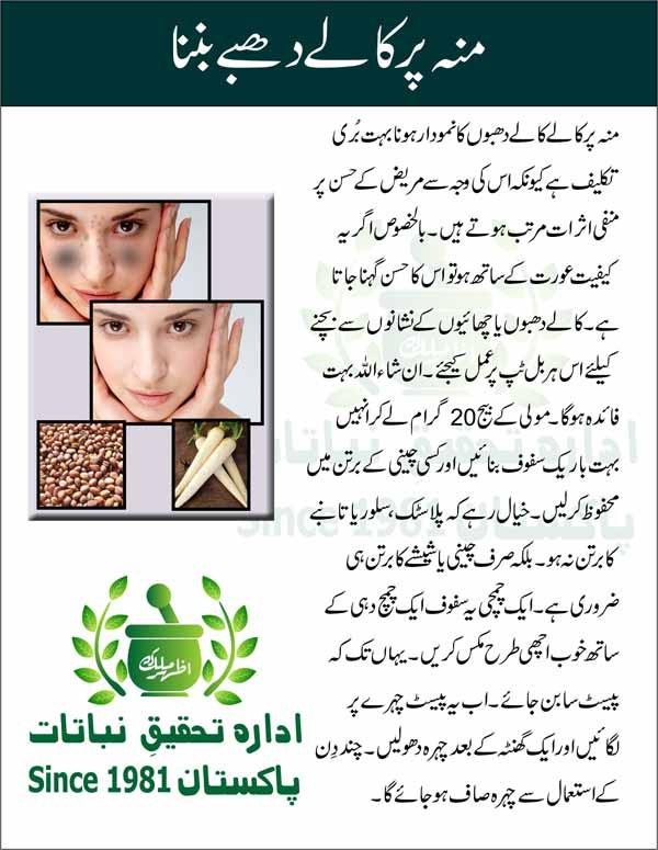Moun-Par-Kaley-Dhabbey-Tips-in-Urdu