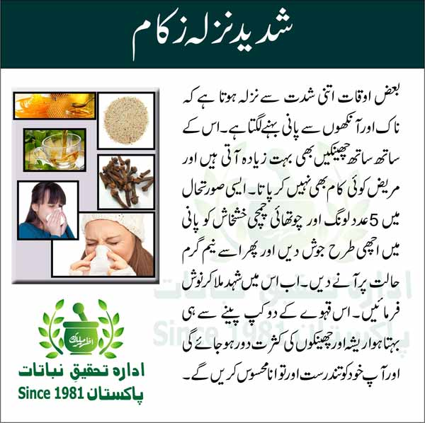 Shadeed-Nazla-Tips-in-Urdu