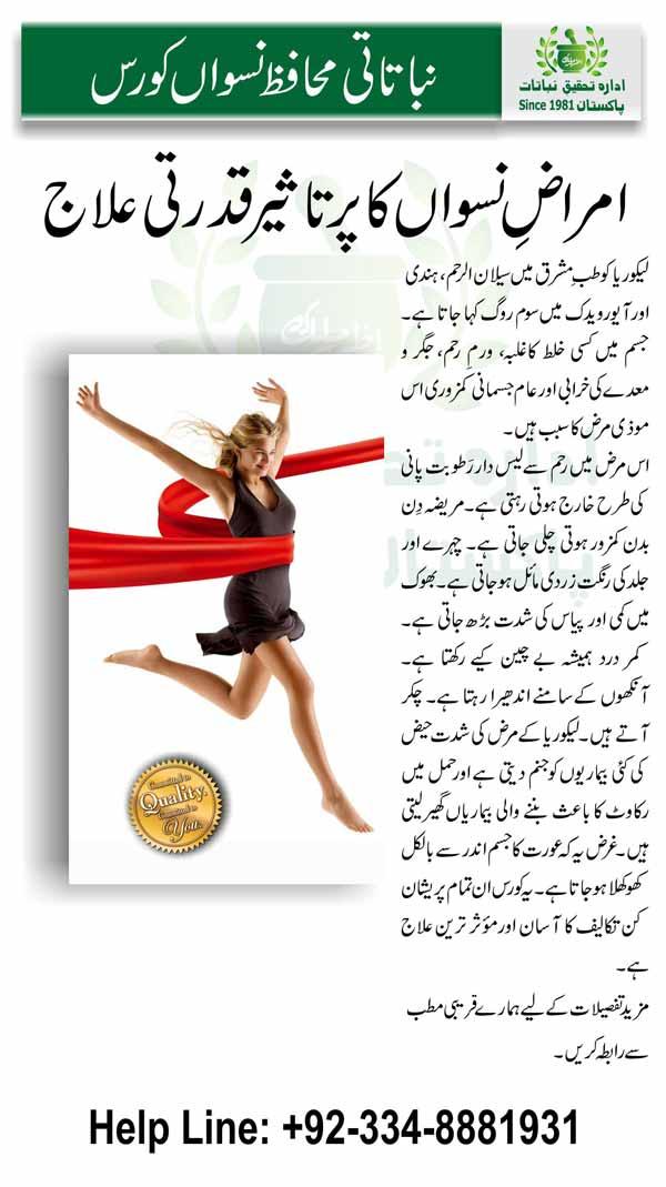 11-Nabatati-Muhafiz-e-Niswan-Course