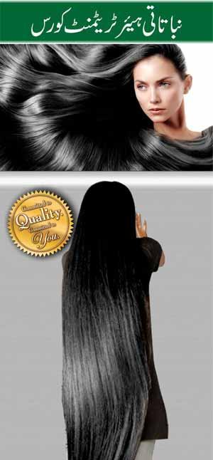 17-Nabatati-Hair-Treatment-Course-Featured