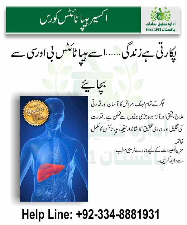 19-Nabatati-Akseer-e-Hepatitis-Course