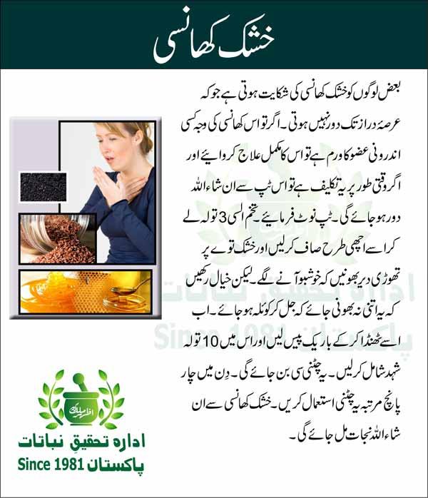 Khushk-Khansi-Tips-in-Urdu