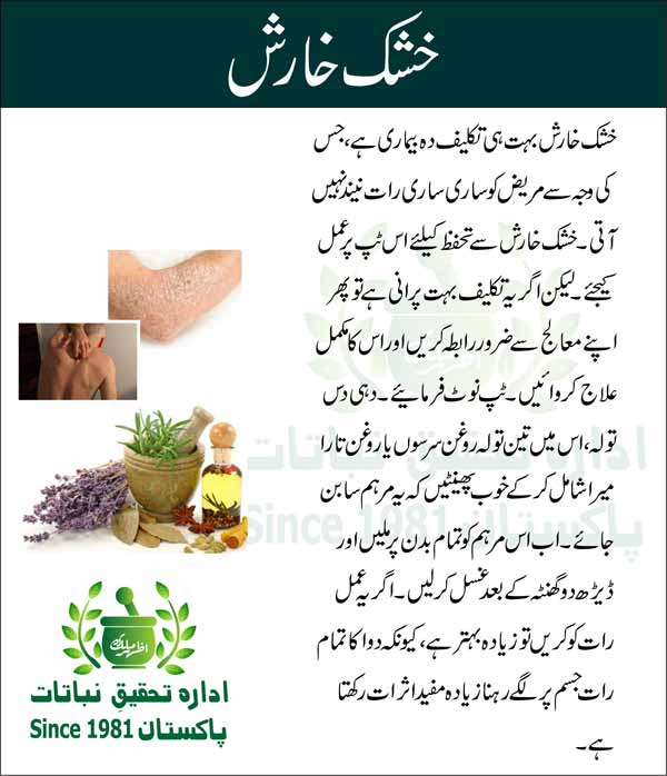 Khushk-Kharish-Tips-in-Urdu