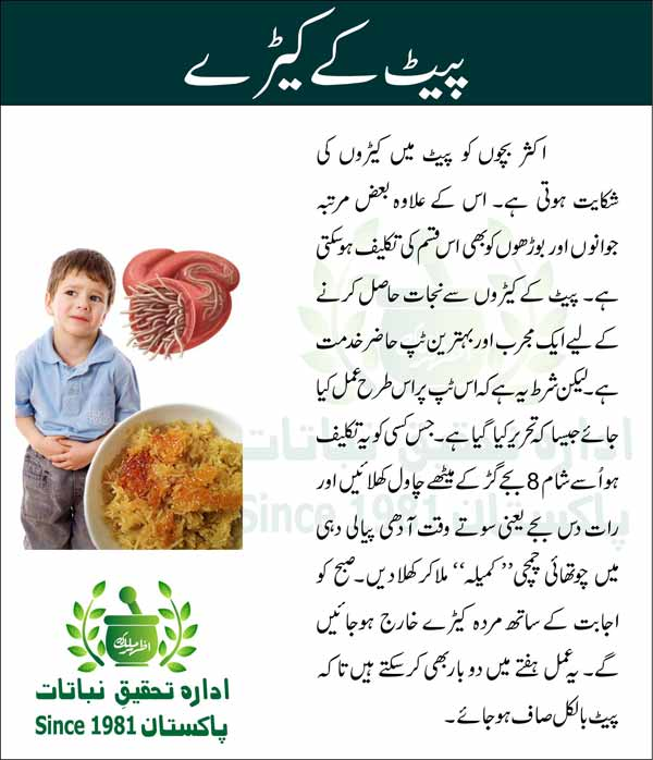 Pait-Key-Keeray-Tips-in-Urdu