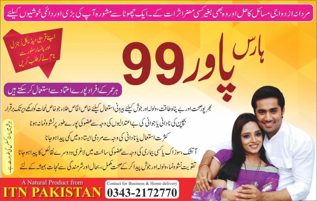 magazine-ad-hakeem-azhar2