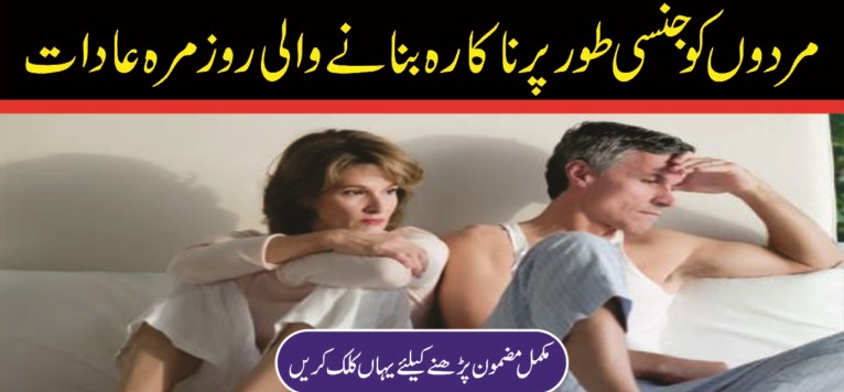 Easy Ways to Avoid Erectile Dysfunction mardan kamzori ki causes - Hakeem Azhar Malik