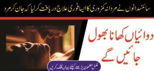 Mardana kamzori ka HeranKun Elaj - Hakeem Azhar Malik