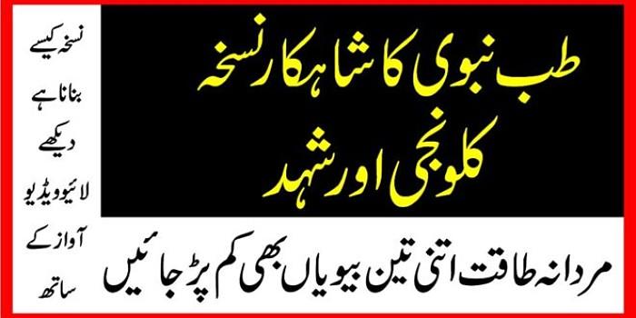 Azo Khas Ka Ilaj in Urdu - Hakeem Azhar Malik