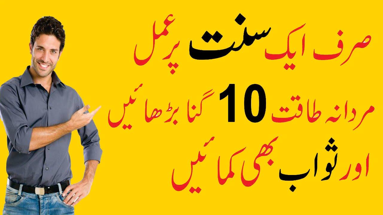 Tib-e-Nabvi Se Ilaj in Urdu - Hakeem Azhar Malik | CM Idara Tahqeeq e Nabatat